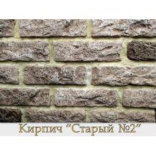 Кирпич старый - за кВ.м