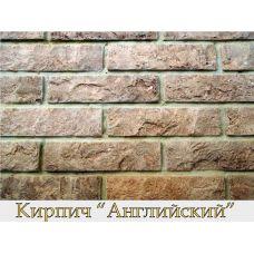 """Кирпич """"Английский"""" - за кВ.м"""