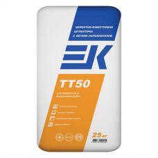 Цементная штукатурка ЕК ТТ 50 - 25 кг (для фасадов)