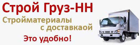 Стройматериалы в Нижнем Новгороде с доставкой